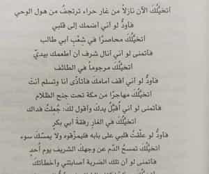 صلى الله عليه وسلم, مقتبسات, and ﺍﻗﺘﺒﺎﺳﺎﺕ image
