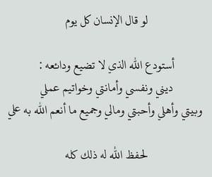 allah, ﻋﺮﺑﻲ, and إسﻻمي image