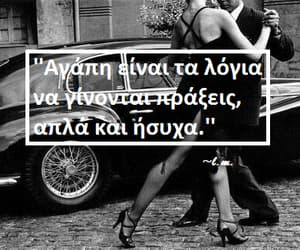 quote, greek quote, and Ελληνικά image