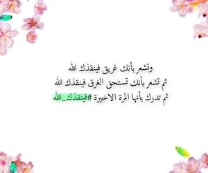 ﻋﺮﺑﻲ, شعر, and الله image