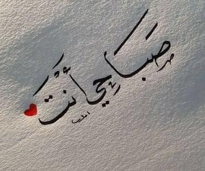 صباح الخير, صباح الورد, and اقتباسات اقتباس حكمة حكم image