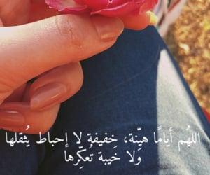 kurdi, الله, and allah image