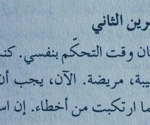 حُبْ, سﻻم, and ﻋﺮﺑﻲ image
