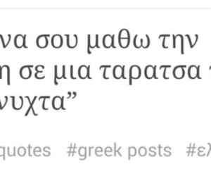 greek, quotes, and logia image