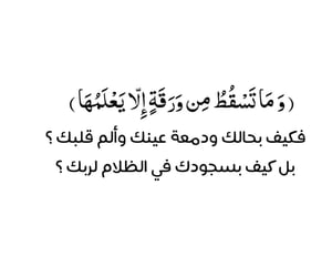 islam muslim, لا اله الا الله, and استغفر الله واتوب اليه image