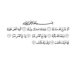 islam muslim, سورة الشرح, and معوذات ادعية اسلامية image