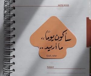 سأكون يوما ما أريد, كتابات كتابة كتب كتاب, and مخطوطات مخطوط خط خطوط image