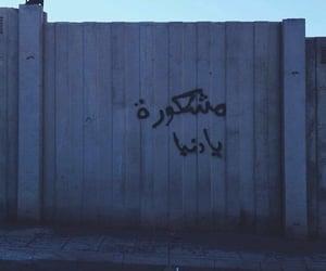 حُبْ, ﺣﺰﻳﻦ, and جداريات image