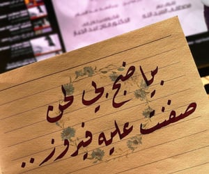 black white colors, arabic عربي, and quote text message image
