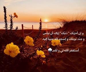 سبحان الله, شتاءً, and الحمًدلله image