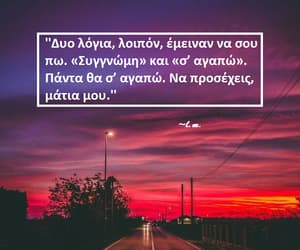 quote, greek quotes, and Ελληνικά image