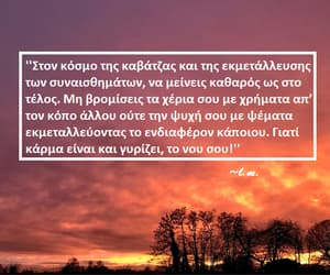 greek, greek post, and quote image