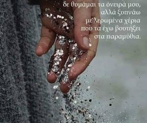 απόφθεγμα, αγαπη, and αστερια image
