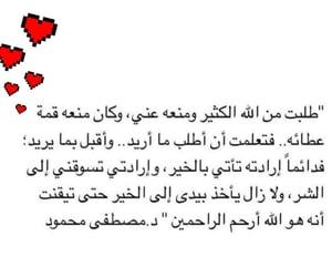 خيرُ, الله_أرحم_الراحمين, and عطاﺀ image