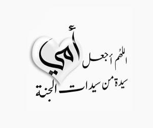 mama, حُبْ, and دُعَاءْ image