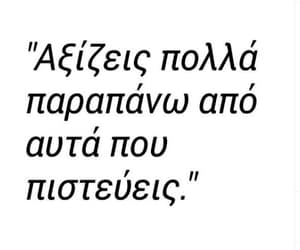 believe, quotes, and greek quotes image