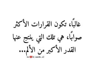 arabic, my edit, and كلمات image