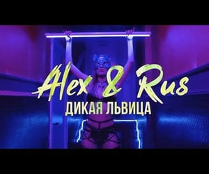 alex, рус, and песня image