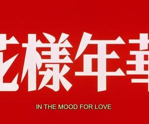 hong kong, Wong Kar-Wai, and love image
