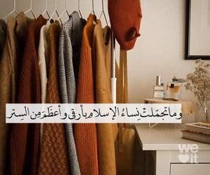 سبحان الله, دُعَاءْ, and اسﻻميات image