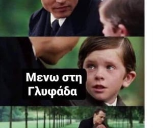 greek, lol, and quotes image