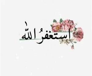 allah, ислам, and استغفر_الله image