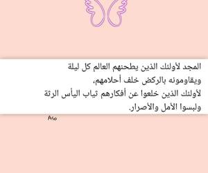 احﻻم, ﺭﻣﺰﻳﺎﺕ, and مجد image