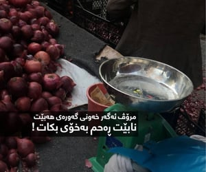 pomegranate, kurd, and poor image