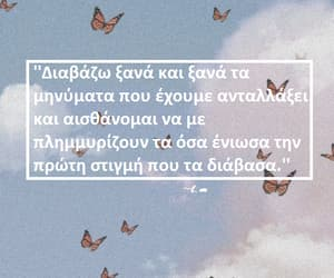 greek, lm, and quote image
