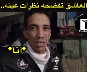 arabic, حُبْ, and مُضحك image