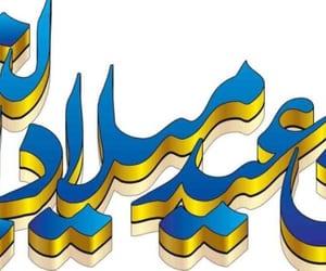 how to write, 12 rabi ul awal bayan, and speech on eid milad image