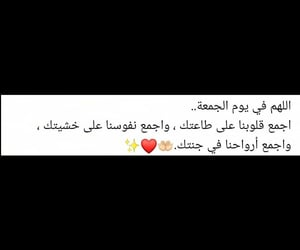 arabic عربي, girls women boys lol, and people dark world image