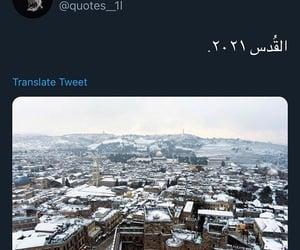 فلسطين, palestine, and ّالقدس image