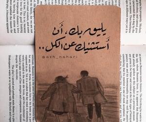 حب عشق غرام غزل, كتابات كتابة كتب كتاب, and اقتباسات اقتباس حكمة حكم image