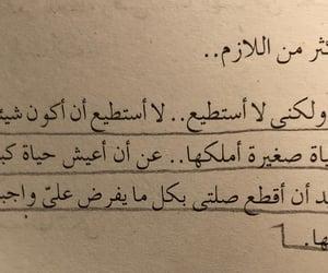 ﺍﻗﺘﺒﺎﺳﺎﺕ, ادب, and كتابة image