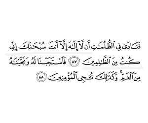 الله and قرآن image