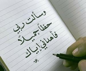 حب عشق غرام غزل, كتابات كتابة كتب كتاب, and مخطوطات مخطوط خط خطوط image