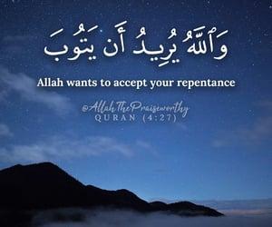 allah, التوبة, and مغفرة image