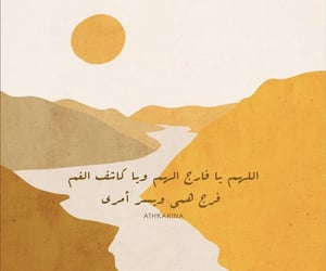 arabic, prayer, and sun image