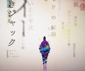 japanese, kanji, and silhouette image