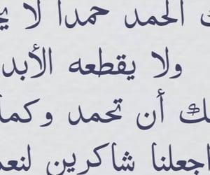 دُعَاءْ, الدعاء, and الشكر image