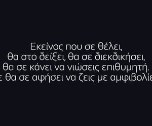 greek, logia, and quotes image