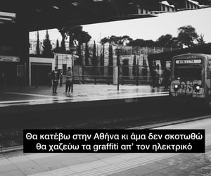 Athens, funny, and quotes image