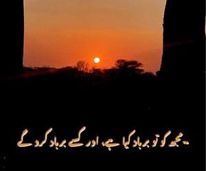 pakistan, sad, and poetry image