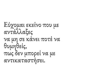 quotes, greek, and logia image