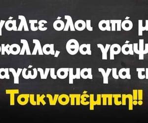 funny, greek, and asteia image