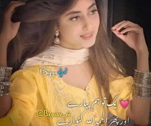 urdu funny quotes image