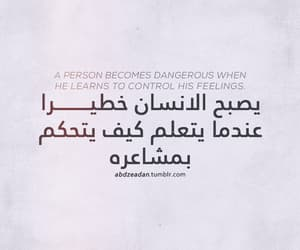 arabian, design, and quote image