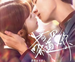 chinese drama, cute, and love image