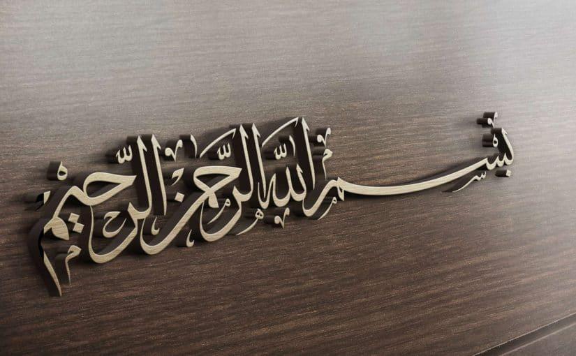 اسﻻم, article, and الامام_علي image